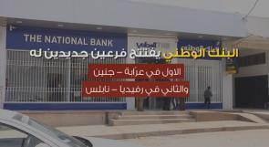 البنك الوطني يفتتح فرعين جديدين في جنين ونابلس