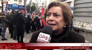 انتصار الوزير لوطن: الاتحادات والحركات النسوية في فلسطين والشتات يؤكدن رفضهن لصفقة القرن ويعبرن عن قدرتهن على مواجهتها