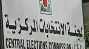 لجنة الانتخابات المركزية توقع مذكرة تفاهم مع 5 جامعات فلسطينية