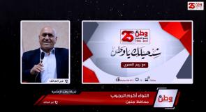 أكرم الرجوب لوطن: ما جرى في جنين فجر اليوم هو استهداف مخطط له من قبل الاحتلال ضد المؤسسة الأمنية
