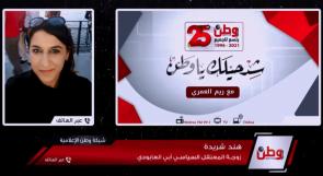 الصحفية هند شريدة لـوطن: زوجي أعلن إضرابه عن الطعام والشراب احتجاجا على اعتقاله من قبل الشرطة الفلسطينية