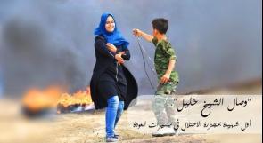 وصال.. شهيدة مليونية العودة انتقلت من الرقص كطفلة الى الانفجار في وجه الاحتلال