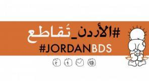 الجهود الشعبية وحركة المقاطعة (BDS) تنجح بإلغاء حفل لفنانة أمريكية في عمّان