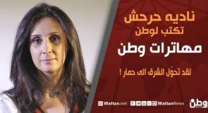 """نادية حرحش تكتب لـوطن: """"لقد تحول الشرق الى حمار"""""""