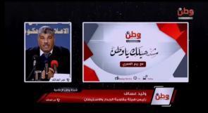 """هيئة مقاومة الجدار والاستيطان تطالب عبر وطن بحماية دولية للمواطنين في المناطق المسماة """"ج"""" من هجمات المستوطنين"""