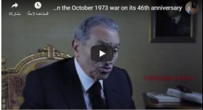 فيديو | حسني مبارك يتحدث في ظهور مفاجىء عن ذكريات نكسة 67 وحرب أكتوبر 73