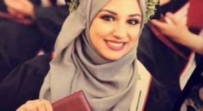 الأولى في البحث العلمي عربياً لينا أبو الظاهر لـوطن: فلسطين تستحق ونجاحي أهديه لها