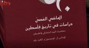 """البيت الدنماركي يطلق كتاب """"الماضي العصي.. دراسات في تاريخ فلسطين"""""""