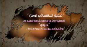 """في تحقيق استقصائي لوطن : فلسطين تبحث عن تفاسير للشريعة تنسجم مع """"سيداو"""" .. وشرخ يتسع بين علماء الدين والسياسة"""
