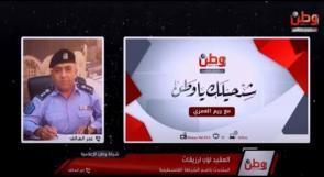 الشرطة لـوطن: يجري فحص الكاميرات لمعرفة من وضع الرضيعة التي عُثر على جثتها أمس في منطقة الإرسال