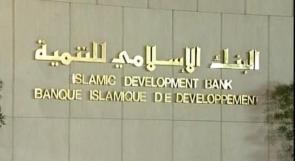 فتح باب الترشح للمنح الدراسية المقدمة من البنك الإسلامي للتنمية