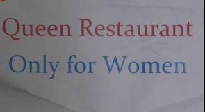 ممنوع دخول الرجال!!