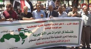 القوى الوطنية في الخليل لوطن : الشعب الفلسطيني قادرٌ على إسقاط صفقة القرن
