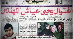 """23 عامًا على اغتيال """"المهندس"""" يحيى عياش"""