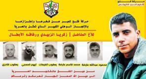 أسرى سجن جلبوع الأبطال بانتزاع حريتهم.. مصدر فخر فلسطيني