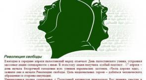 موسكو.. اعتصام تضامني مع الأسرى البواسل في سجون الاحتلال