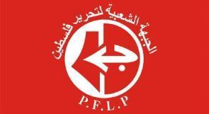 الجبهة الشعبية: نسعى لمحاصرة التوتر بين فتح وحماس