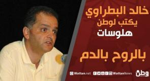 خالد بطراوي يكتب لـوطن: بالروح بالدم