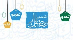 """تعزيز ظاهرة تطوع الشباب .. مبادرة """"تحدي .. رمضانك غير 2018"""""""