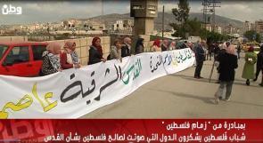 """بمبادرةٍ من """" زمام فلسطين """" شباب فلسطين يشكرون الدول التي صوتت لصالح فلسطين بشأن القدس"""