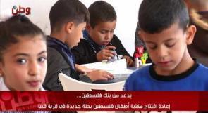 بدعم من بنك فلسطين.. إعادة افتتاح مكتبة أطفال فلسطين بحلة جديدة في قرية قبيا