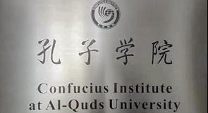 جامعة القدس تحصل على رخصة عقد امتحان مستوى اللغة الصينية الحكومي
