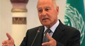 أبو الغيط يحذر من خطورة الوضع المالي للسلطة الفلسطينية