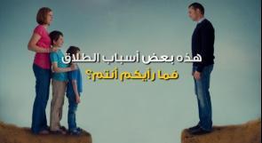 في غزة: 3188 حالة طلاق ومعدلات الزواج في انخفاض
