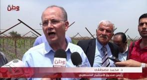 د.محمد مصطفى: الاستثمار في الزراعة تجسيد عملي للانفكاك الاقتصادي عن الاحتلال