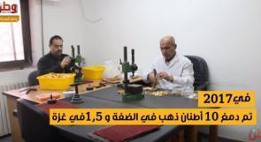 كم طناً من الذهب اشترى الفلسطينيون خلال 2017 ؟