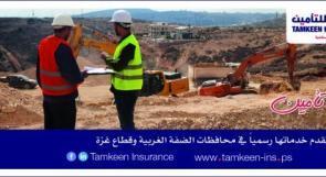 تمكين للتأمين تطلق خدماتها في محافظات الضفة الغربية وقطاع غزة