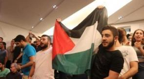 لبنان تفصل الطلبة الفلسطينيين من مدارسها الرسمية