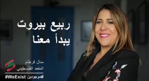 """فيديو: بهدف ابراز قضية اللاجئين.. منال ترشحت عن """"المقعد الفلسطيني الخيالي"""" في انتخابات لبنان !"""