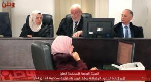 الهيئة العامة للمحكمة العليا تقرر إعادة الدعوى المتعلقة بوقف تميم بالخليل إلى محكمة العدل العليا
