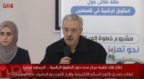 الريماوي لوطن: نطالب بتعديل قانون الجرائم الالكترونية وإقرار قانون حق الحصول على المعلومات