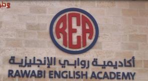 أكاديميةُ روابي الإنجليزية .... تعليمٌ وأكثر