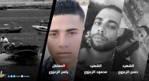 """""""الديمقراطية"""": لا مبرر لإطلاق البحرية المصرية النار صوب الصيادين الفلسطينيين"""