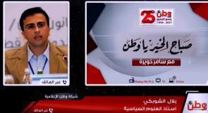 """المحلل السياسي """"بلال الشوبكي"""" لوطن: العمل المشترك الخيار الوحيد لمواجهة الاحتلال ومخططاته، وخيار حل الدولتين لم يعد قائماً"""