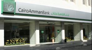 بنك القاهرة عمان يتبرع بأجهزة حاسوب لسلطة الأراضي في بيرزيت