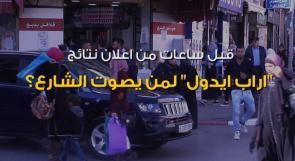 أمير دندن يفوز في برنامج أراب أيدول حسب تصويت الشارع