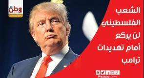 الشعب الفلسطيني لن يركع أمام تهديدات ترامب