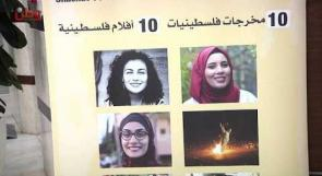 مهرجان شاشات.. منصة لمخرجات شابات وفرصة لعرض أفكار تعالج الواقع الفلسطيني