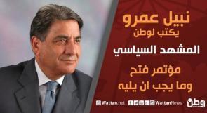 نبيل عمرو يكتب لـوطن: مؤتمر فتح وما يجب ان يليه