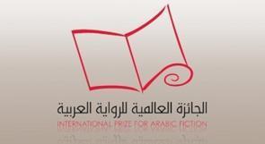 4 روايات فلسطينية مرشحة لجائزة البوكر لـ 2018