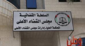 اقتصار العمل في محكمة رام الله على نظر طلبات التوقيف وإخلاء السبيل غدا وبعد غد