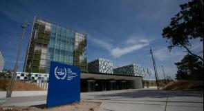 محكمة الجنايات الدولية تبدأ عطلتها الصيفية دون البت بفتح تحقيق في جرائم الاحتلال
