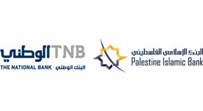 البنكان الوطني والإسلامي الفلسطيني يساندان الحكومة بالتبرع بمليوني شيكل لمواجهة تداعيات أزمة كورونا