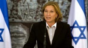 ليفني: يجب التصرف باتزان مع روسيا