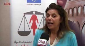 جنين: لقاء يطالب بتعزيز ملكية المرأة لدعم استقلالها الاقتصادي