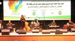 انطلاق فعاليات الملتقى الثقافي التربوي الفلسطيني التاسع